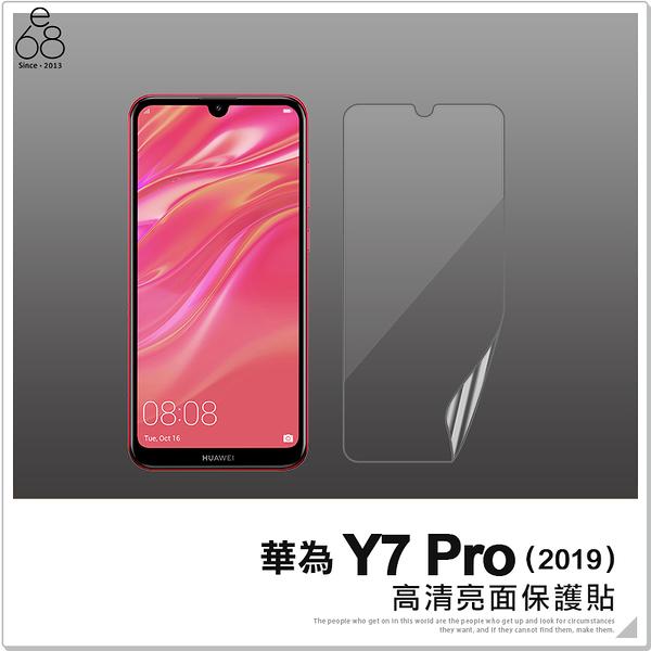 華為 Y7 Pro 2019 一般亮面 軟膜 螢幕貼 手機 保貼 保護貼 非滿版 軟貼膜 螢幕保護 保護膜