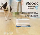 掃地機智慧 美國iRobot240拖地機器人濕拖洗地擦地一體智慧家用全自動掃地igo 夢藝家