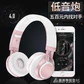 蘋果x 8 7plus 6s無線耳機頭戴式 音樂藍芽耳麥手機電腦男女通用 酷斯特數位3c