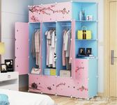衣櫃簡易組裝塑料省空間衣櫥櫃子臥室實木板式衣櫃簡約現代經濟型『CR水晶鞋坊』igo
