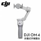 (送線材收納包) 大疆 DJI OM 4...
