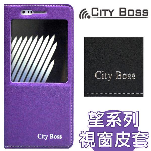 CITY BOSS 望系列*5.7吋 Note7 視窗側掀手機皮套/N930F N9300 手機套/保護套磁扣/磁吸/側翻/可站立