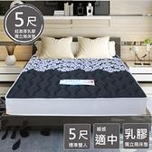 床墊 /5尺乳膠獨立筒 / 比佛利 超激厚二線乳膠獨立筒床墊 標準雙人 5*6.2尺 B19 愛莎家居