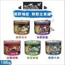 NATURAL10+ 原野機能〔無穀主食貓罐,5種口味,185g〕(單罐)