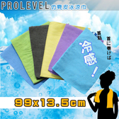 Gs mall.戶外露營 運動 台製仿麂皮超吸水 冰涼領巾(99X13.5cm)隨機出貨不挑色(2入組)