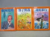 【書寶二手書T1/兒童文學_MMF】航向光明_獅子與我_地底旅行_共3本合售