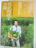 【書寶二手書T1/園藝_IZ5】真正的蔬菜不綠_河名秀郎