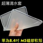 清水套 HUAWEI 華為 MediaPad M5 8.4吋 保護套 透明殼 極致超薄 磨砂 透明軟殼 平板皮套 保護殼