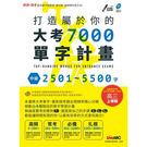 《打造屬於你的大考7000單字計畫 中級2501-5500字》