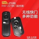 品色RW-221佳能無線快門線5D4單反6D2 5D3 1DX 2 5DS 5DSR 5D2 6D 7D 7D2相機搖控Canon EOS 1DX2 I 中秋節全館免運