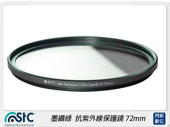 STC十週年限量紀念款~墨鑽綠 Ultra Layer UV Filter 抗紫外線保護鏡72mm(72,公司貨)