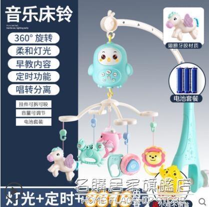 新生嬰兒床鈴初生寶寶0-3床頭音樂旋轉搖鈴6個月玩具益智哄娃神器 NMS名購新品