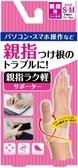 D&M 家庭主婦 3C愛用者必備 親指護套 大拇指護套S-M/M-L【JE精品美妝】