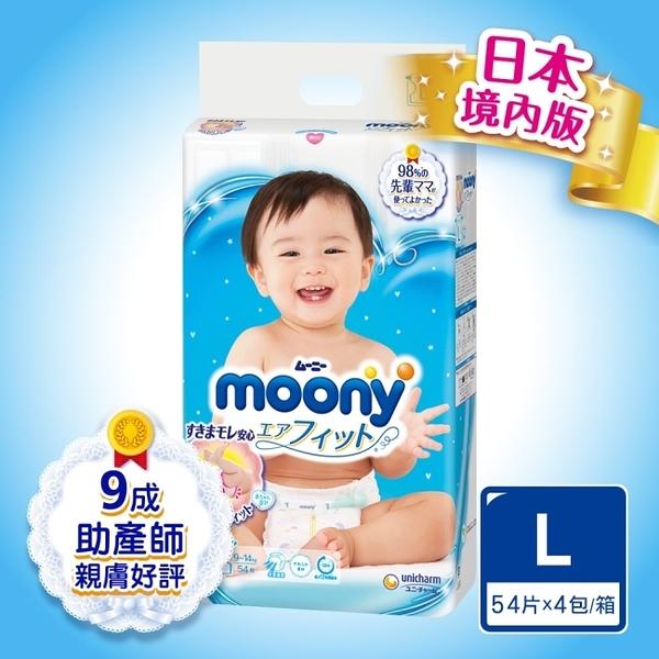 MOONY 日本頂級版紙尿褲(L)(54片x4包)-箱購