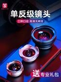 廣角手機鏡頭單反通用望遠鏡廣角微距魚眼蘋果攝像頭外置 高清鏡頭長焦變焦相機   汪喵百貨