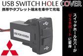 三菱 專用型 預留孔崁入式 3A雙USB車充 COLT PLUS LANCER FORTIS GRUNDER