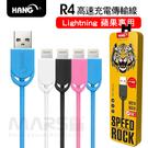 【marsfun火星樂】HANG R4 6A 閃充 蘋果 高速傳輸線 / Lightning/ IPHONE/ 充電線/ 傳輸線