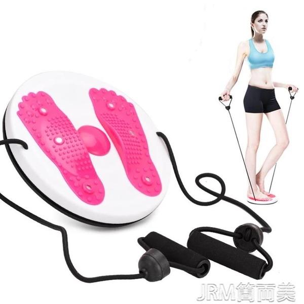 扭扭盤扭腰盤健身運動器材家用帶拉繩扭腰盤收腹大號器扭腰機 JRM簡而美