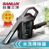 【SANLUX台灣三洋】日本首創。水洗掃除器/乾濕掃除機 SWT-JT500(K)