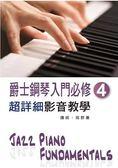爵士鋼琴入門必修超詳細影音教學(四)(二版/ 附一片光碟)