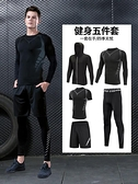 運動套裝 男速乾衣緊身高彈訓練夏季晨跑服裝跑步籃球裝備【618優惠】