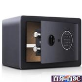 保險櫃 家用小型入牆迷你指紋密碼保險箱辦公防盜衣櫃入牆床頭櫃 WJ百分百