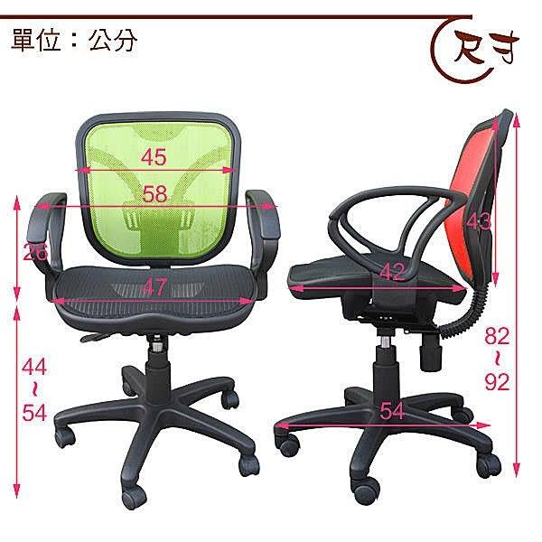 【 IS空間美學】傑尼斯透氣網椅