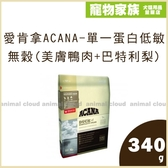 寵物家族-ACANA愛肯拿-單一蛋白低敏無穀配方(美膚鴨肉+巴特利梨)340g