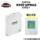 [贈水冷氣] 安博科技 安博盒子 UPRO2  X950 電視盒 台灣 越獄版【台南-上新】 公司貨