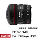 Canon EF 8-15mm F4 L Fisheye USM 變焦魚眼鏡 台灣佳能公司貨