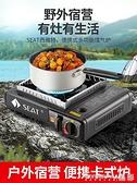 瓦斯爐 卡式爐戶外爐具便攜式小煤氣灶野外卡磁爐卡斯燃氣爐火鍋瓦斯爐子 晶彩 99免運LX