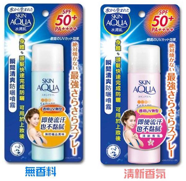 曼秀雷敦 水潤肌瞬間清爽防曬噴霧 SPF50 50g/瓶 2種可選◆德瑞健康家◆