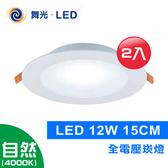 【光之饗宴】LED 崁燈 12W 15公分(自然光---2入組)