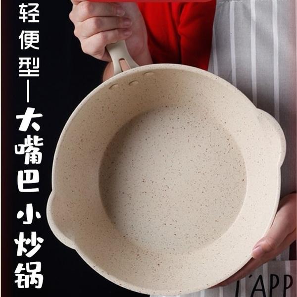 炒鍋 不粘鍋炒鍋北歐麥飯石家用小平底鍋煎炒兩用燃氣灶電磁爐炒菜鍋