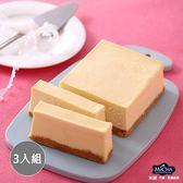 【米迦】原味重乳酪(蛋奶素)600g±5%x3入組
