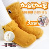 兒童女寶寶棉襪冬天毛絨襪子超厚加絨加厚保暖新生嬰兒秋冬季純棉