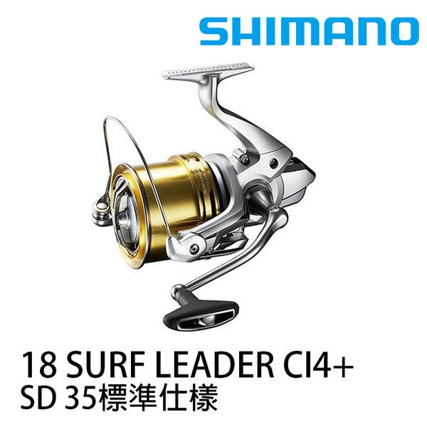 漁拓釣具 SHIMANO 18 SURF LEADER CI4+SD35標準規格 (遠投紡車捲線器)