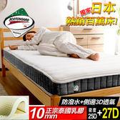 ASSARI-3M恆溫3D乳膠透氣獨立筒床墊(雙人5尺)