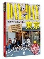 二手書博民逛書店 《下飛機Day by Day,愛上東京》 R2Y ISBN:9789863363552│老蝦