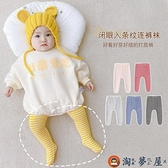 女童打底褲子嬰兒童裝公主套裝春秋冬裝寶寶長褲【淘夢屋】