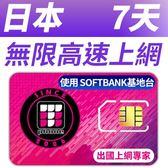 【TPHONE上網專家】日本移動 7天無限高速上網 使用SOFTBANK基地台 最大代理商 網路速度最快