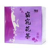菲凡 窈窕花茶 茶飲 (3g/包) 20包入