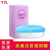 臺灣現貨 UVC消毒機殺菌滅菌箱消毒盒便攜式USB供電UVC強力波段紫外線殺菌消毒盒智慧感應清潔