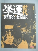 【書寶二手書T4/傳記_QGE】學運世代:從野百合到太陽花(全新增訂版)_何榮幸