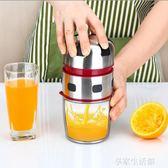 手動榨汁機家用小型榨檸檬橙汁機便攜石榴榨汁器水果榨汁神器-享家生活館