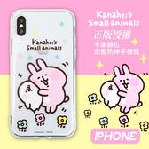 卡娜赫拉空壓殼 正版授權 IPHONE X/8/7系列空壓防摔手機殼(九款)【D35-2-2】