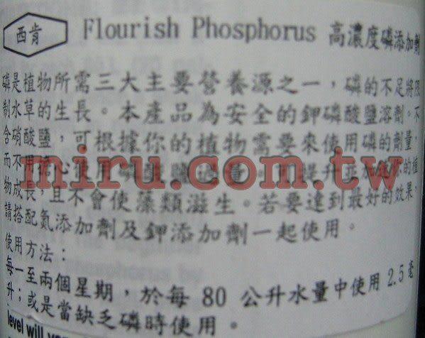 【西高地水族坊】美國原裝進口 西肯Seachem 高濃度磷添加劑(250ml)