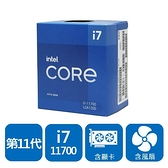 INTEL Core i7-11700 8核16緒 盒裝中央處理器(LGA1200/含風扇/含顯卡)