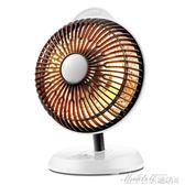 小太陽取暖器家用辦公室烤火爐迷你學生宿舍電暖器暖風機小型igo220v