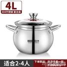 304不鏽鋼家用湯煲耐高溫燉肉煲湯燃氣電磁爐煮粥燉鍋CY『新佰數位屋』